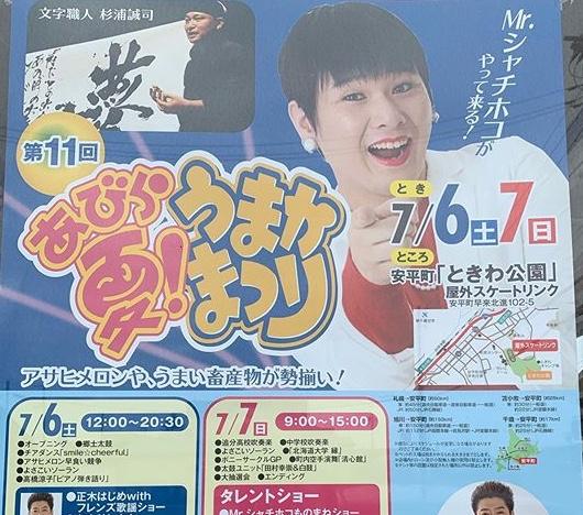 【安平町】今週末は、あの人気モノマネタレントが登場する安平町一大イベント「あびら夏!うまか祭り」があります!