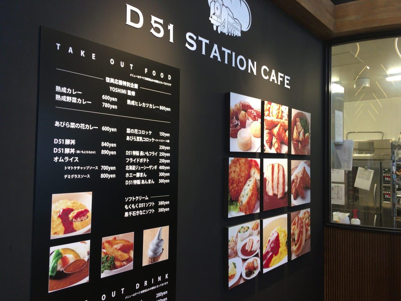道の駅あびらD51ステーションのテイクアウトメニューの看板