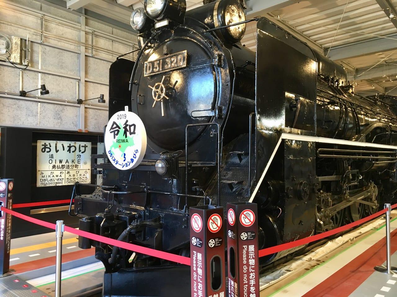 鉄道資料館にて展示されている蒸気機関車