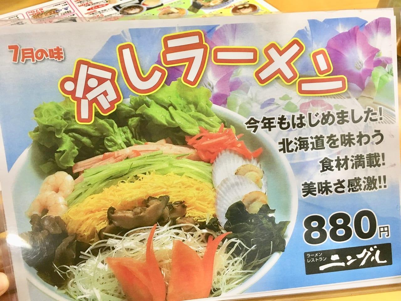 ラーメンレストランニングルの7月のメニュー表「冷やしラーメン」
