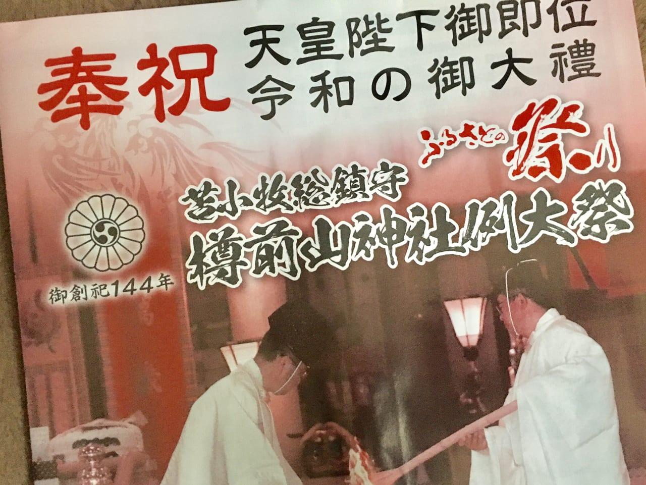 樽前山神社例大祭のチラシ