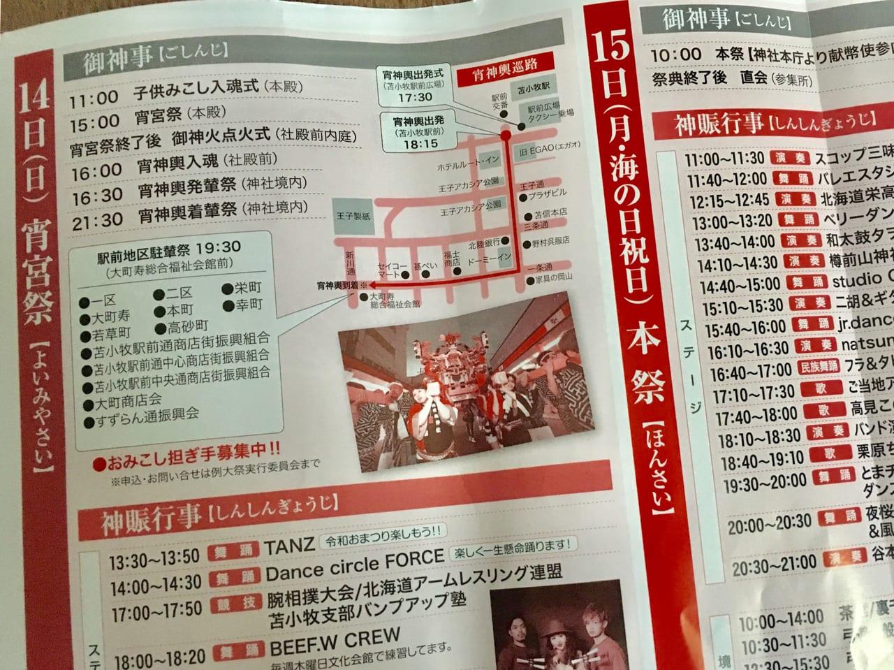 樽前山神社例大祭のスケジュールの一部