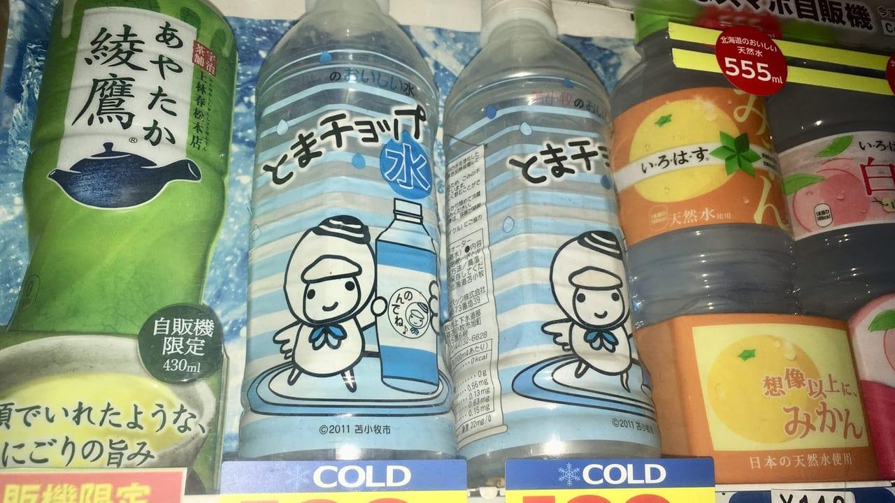 自動販売機で売られているとまチョップ水