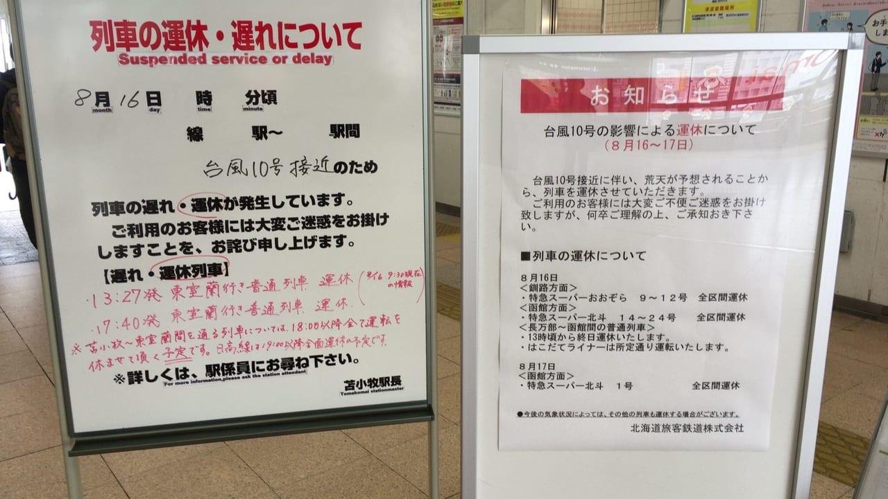 台風10号による電車への影響