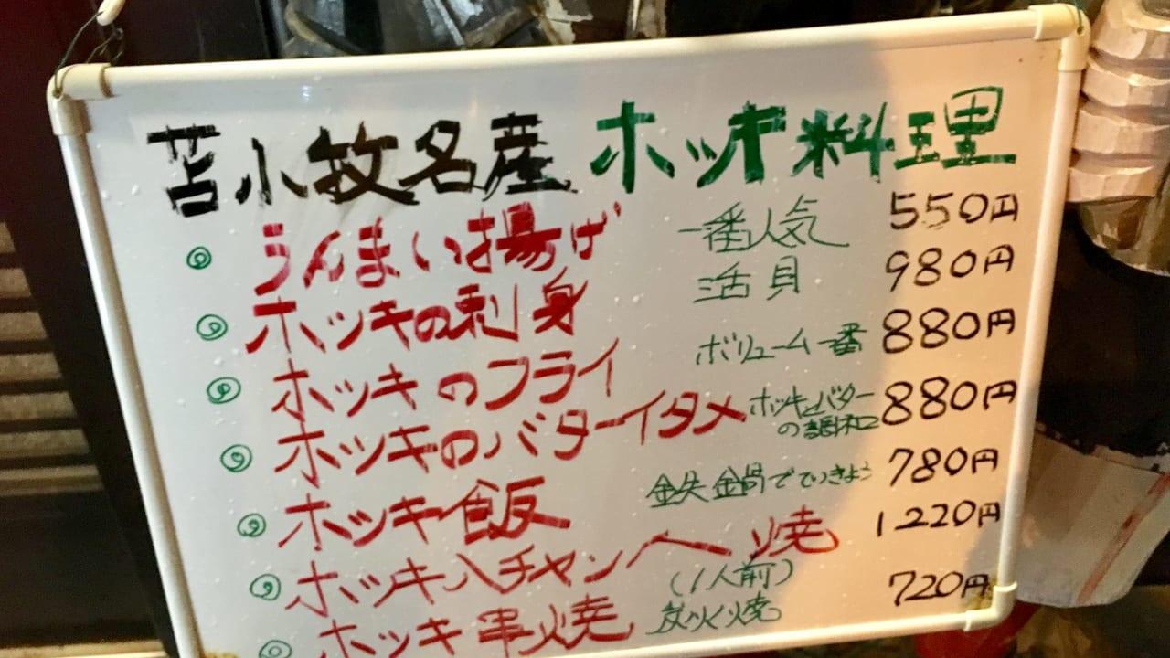 海賊亭のメニュー表(ほっき)