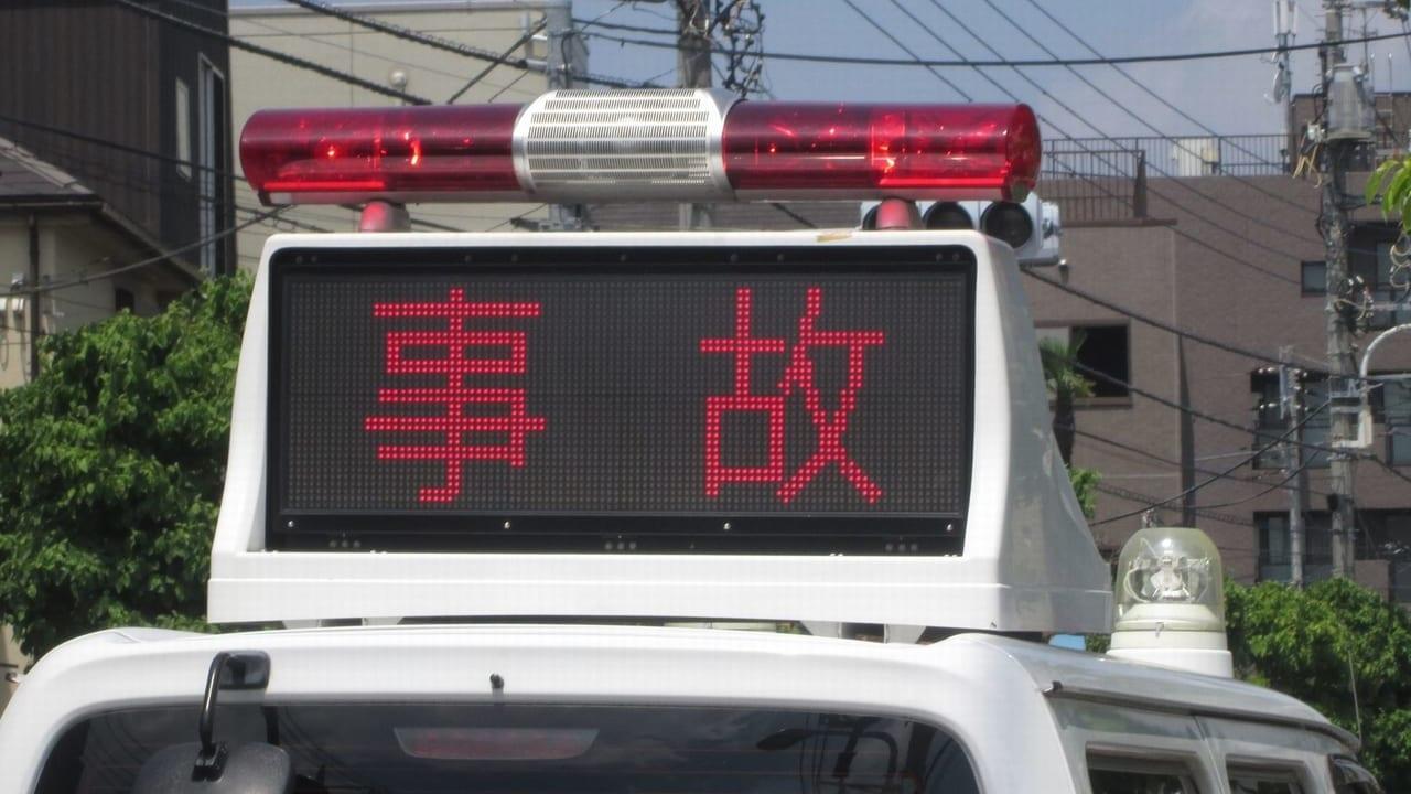 中島町事故