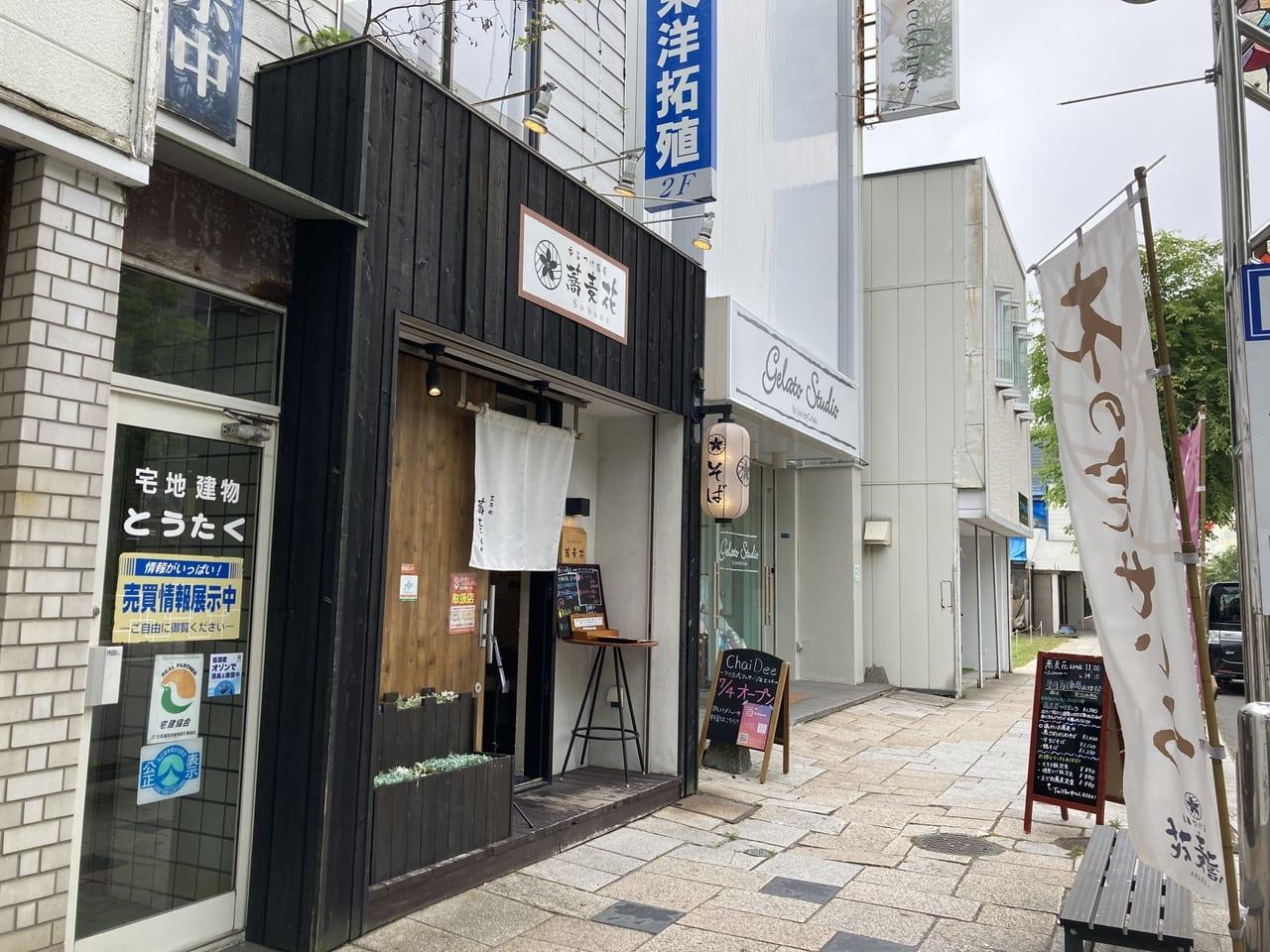 蕎麦花王子町店