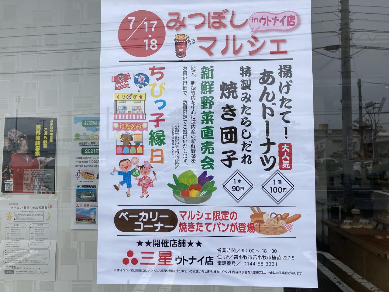 7月17日イベントポスター