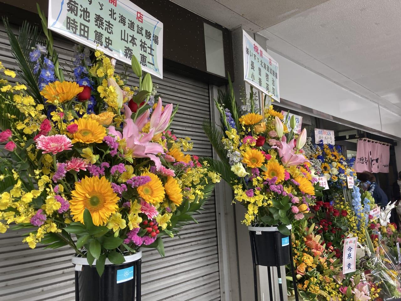 和味オープンのお花