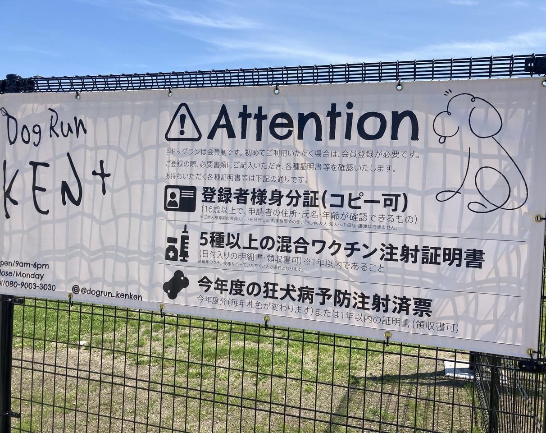 KEN+注意書き